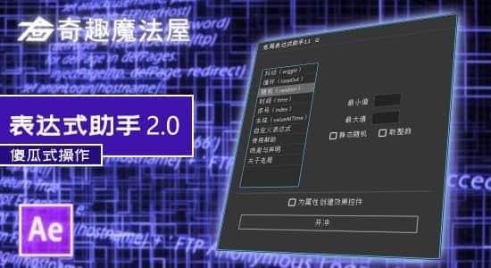 (更新)国人原创老周表达式助手AE脚本 v2 Win/Mac中文版 附安装使用方法(4006)插图