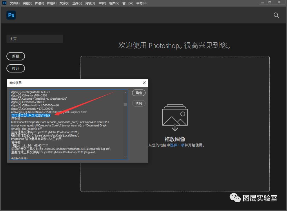 PS 2021安装包+安装教程插图(4)