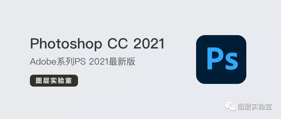 PS 2021安装包+安装教程插图